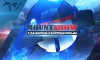 MOUNT SHOW (вып. 48) – Савченко и два литра водки