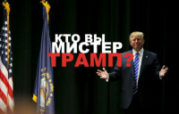 Who is Mister Трамп ?