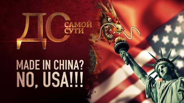 До самой сути. Made in China? No, USA!